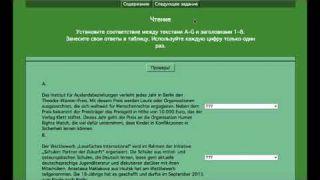 Подготовка к ЕГЭ детей с ОВЗ (Немецкий язык)